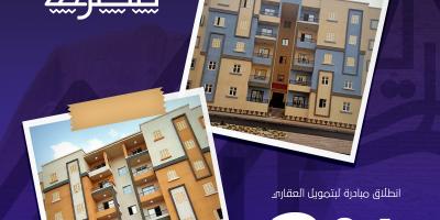 فتح باب الحجز لوحدات سكنية كاملة التشطيب بسعر عائد 3 % لمدة 30 عام
