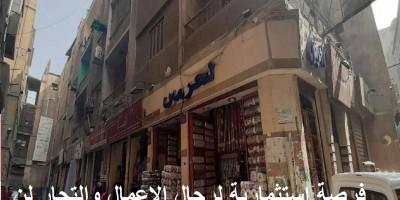 عماير تجارية 409م للبيع كاش بالموسكي القاهرة