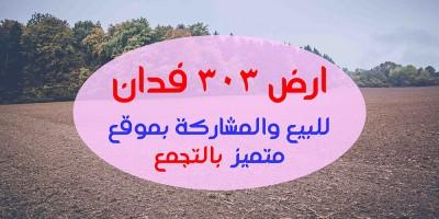 أراضي أخرى 303م للبيع كاش ب15 مايو القاهرة