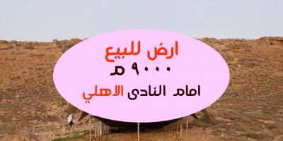 أراضي سكنية 9000م للبيع كاش بعين شمس القاهرة