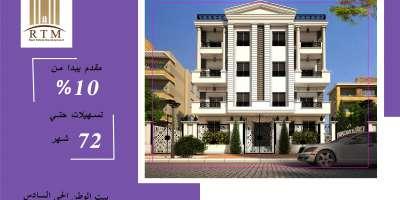 شقة سكنية 260م للبيع كاش بالتجمع الخامس - الشويفات القاهرة