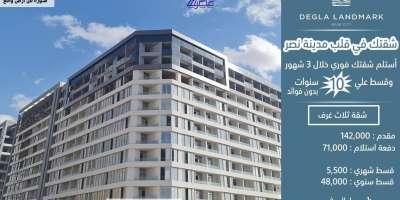 شقة سكنية 0.0م للبيع بالتقسيط بمدينة نصر القاهرة