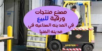 عقارات أخرى 697م للبيع كاش بمركز المنيا المنيا